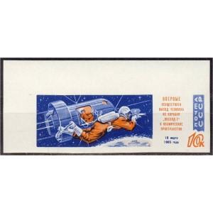 "NSVL - kosmos ""Woschod 2"" (I) 1965, **"