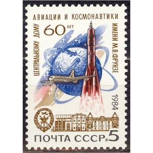 NSVL - M.Frunse nim kosmoseinstituut 1984, **