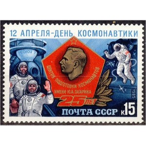 NSVL - Kosmonautika päev 1985, **
