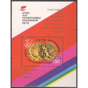 NSVL - Montreal 1976 olümpia, ületrükk **