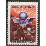 NSVL - kosmos Sojuz T-3 1981, **