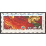 NSVL - Kosmonautika päev 1984, **
