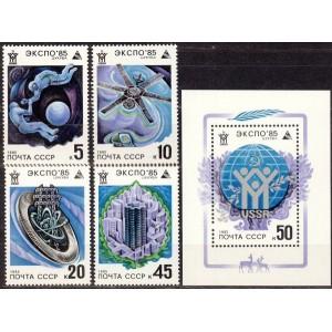 NSVL - kosmos, EXPO ´85 1985, **