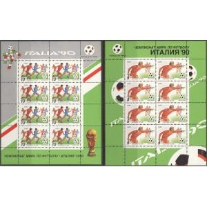 NSVL - Jalgpalli MM Itaalia ´90, väikep. **