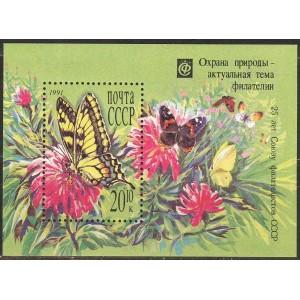 NSVL - liblikad ja lilled 1991, **