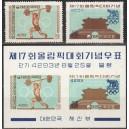 Korea - Rooma 1960 olümpia, **
