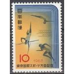 Jaapan - rahvusvaheline spordi nädal 1963, **