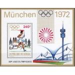 Senegal - München 1972, MNH