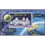 Ungari - kosmos, Apollo-14 1971, **