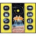 Ungari - kosmos 1976, **