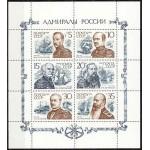 NSVL - 1989. a. admiralid, MNH