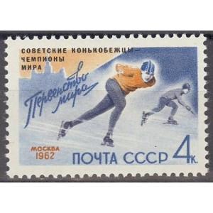 NSVL - kiiruisutamise MM 1962, MNH