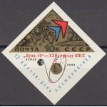 NSVL - Kosmonautika päev 1966, MNH
