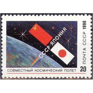 NSVL - koostöö NSVL-Jaapan 1990, MNH