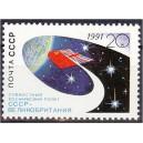 NSVL - koostöö NSVL-Inglismaa 1991, MNH