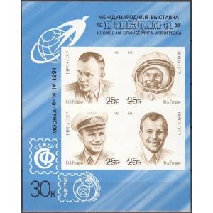 """NSVL - näitus """"Tähtede juurde"""" 1991, MNH"""